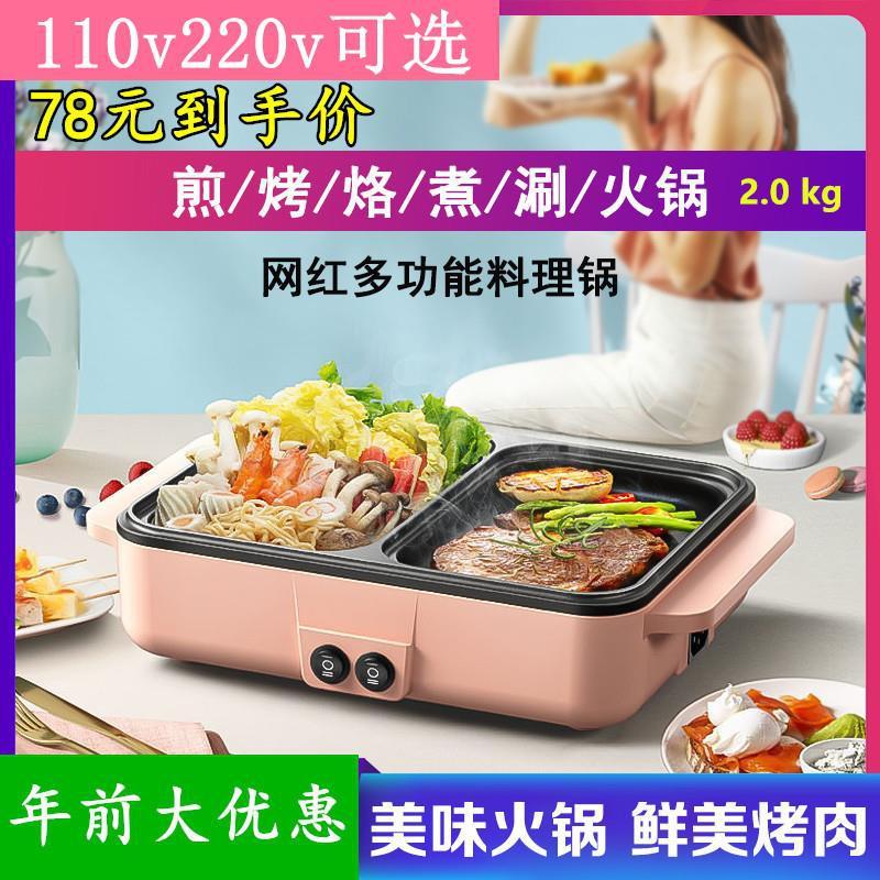 110V伏多功能小功率电煮锅涮烤料理锅家电厨房电器家用粉色火锅。