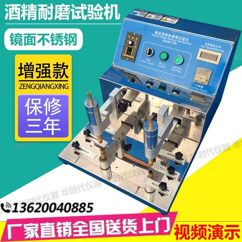 新多功能橡皮酒精耐磨试验机钢丝绒耐摩擦测试机铅笔丝印表面检测