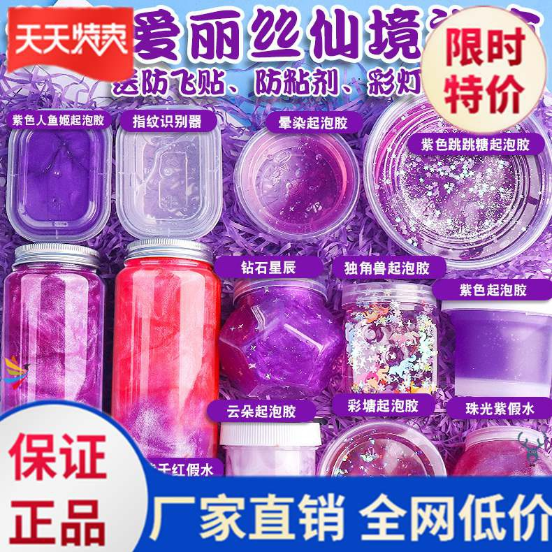 。 Slime liquid 10-year-old boys toy liquid plastic gift Hong Kong Dream clay forming gift box foundation.