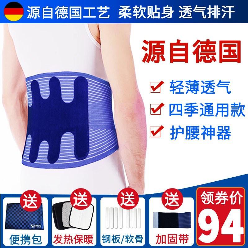 女士自保暖腰突腰专用男士腰部子盘护腰带疼腰腰间发热腰围码托。