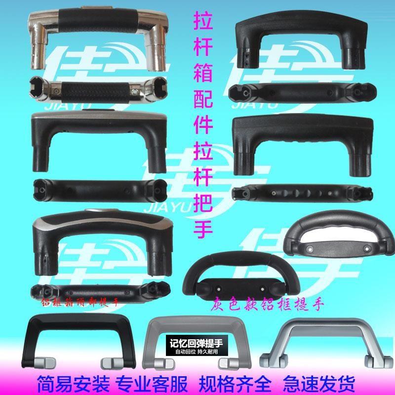 。按行李箱箱拉杆内置20寸拉杆包杆伸缩把手维修零件配件拉杆手提