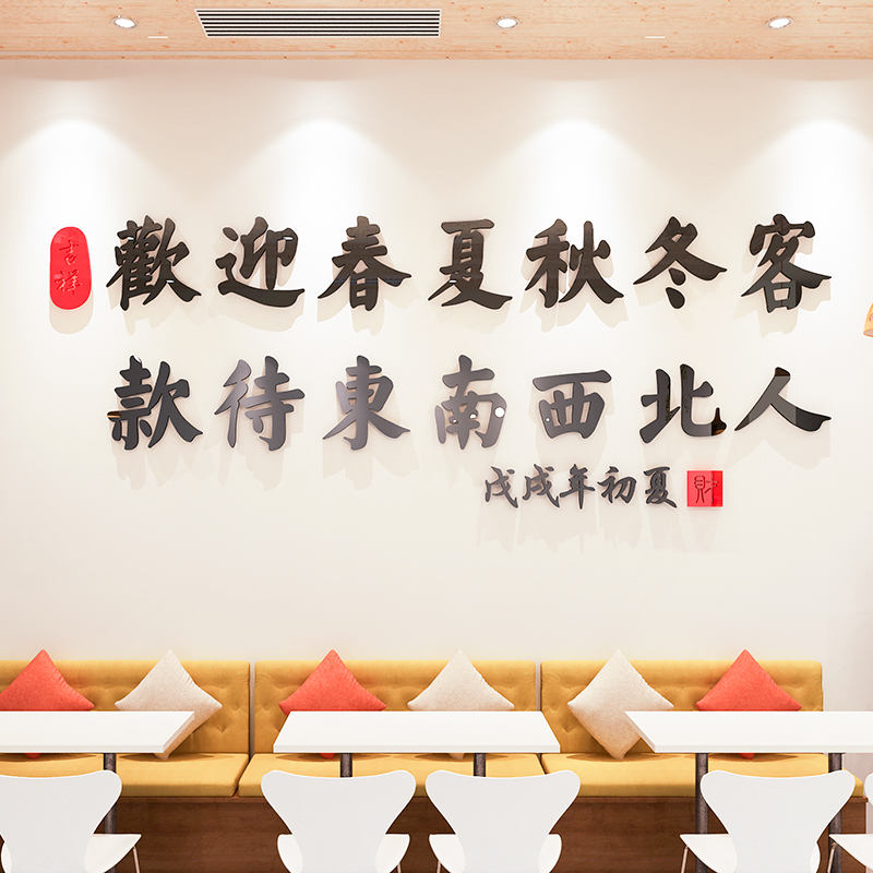 Hotel stalls, entertainment shops, sticker layout, restaurant acrylic wall decoration, 3D solid background wall