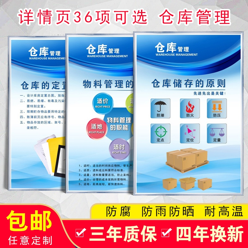 Warehouse management system signboard positioning requirements material management storage principle safe storage 18 prevent stacking