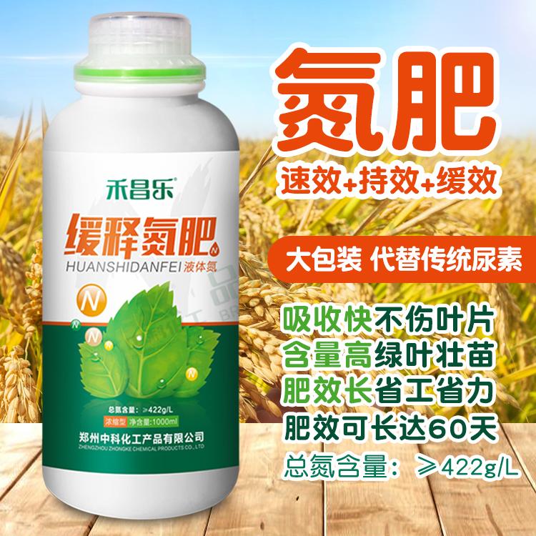 Nitrogen fertilizer, liquid urea slow-release fertilizer, planting vegetables and flowers, household wheat, corn, rice, peanut, field crop agriculture.