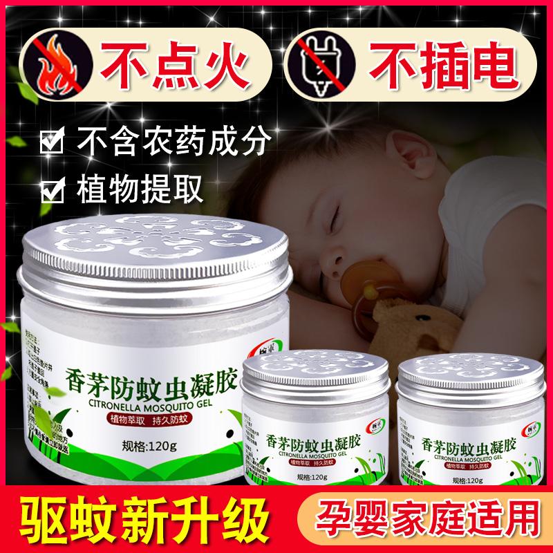 驱蚊神器香茅防蚊虫凝胶蚊香液灭蚊家用室内驱虫除蚊子婴儿童用品