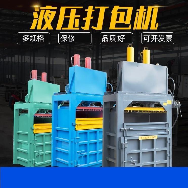 。纸箱打包机液压废铁打包机回收废品站拉力工厂加固型打捆纺织。
