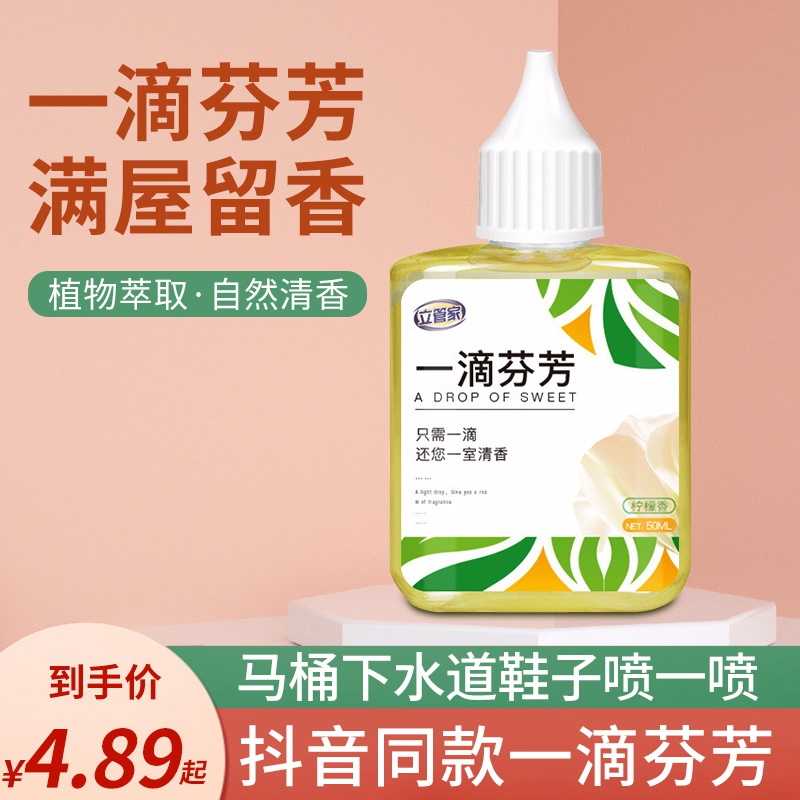 A drop of fragrance space fragrance shoes deodorization artifact water pipe deodorization fragrance toilet fresh deodorization deodorization.
