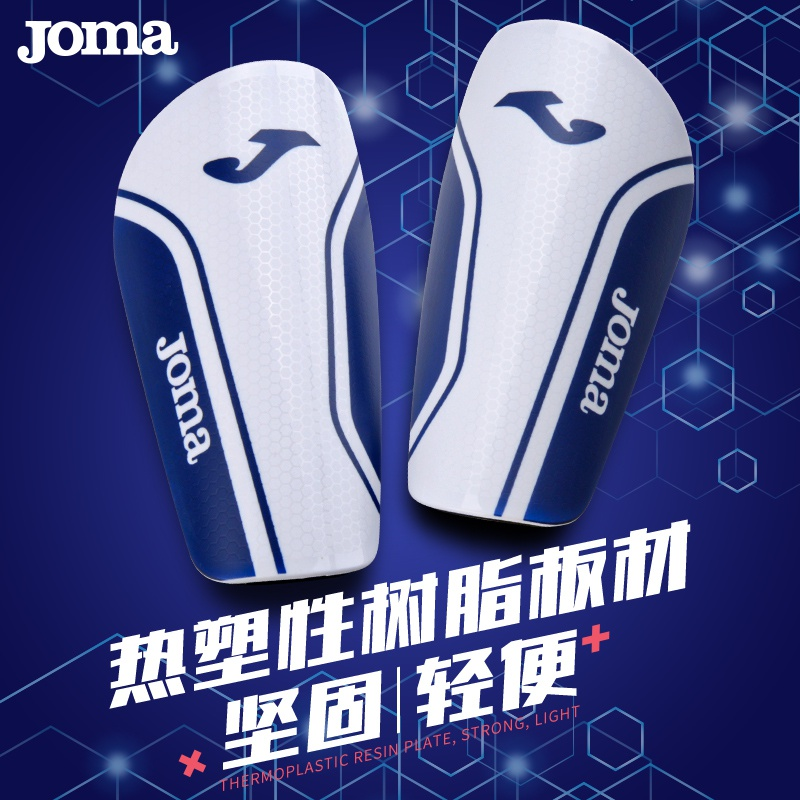 JOMA Homer football training adult and childrens game protective equipment, leg guard board and protective insert board 3105pw3.