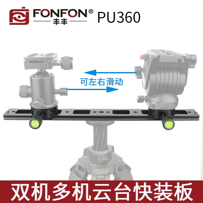 双机位云台快装板超长加长单反相机支架多功能多机长板配件PU3。