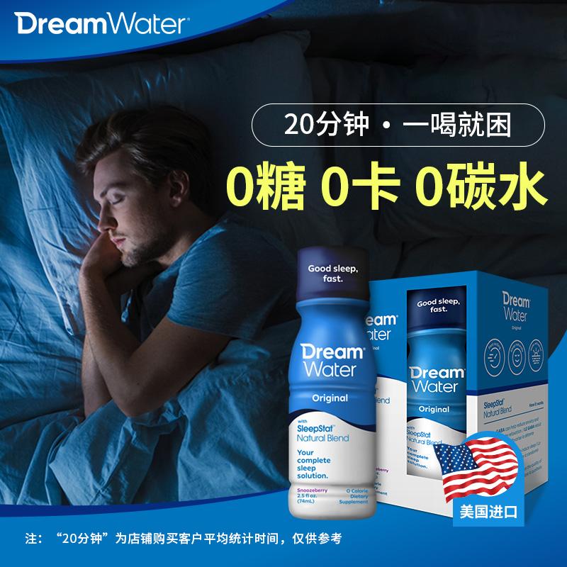 DreamWater美国褪黑素安瓶5mgGABA饮料退黑素褪黑色素睡眠水