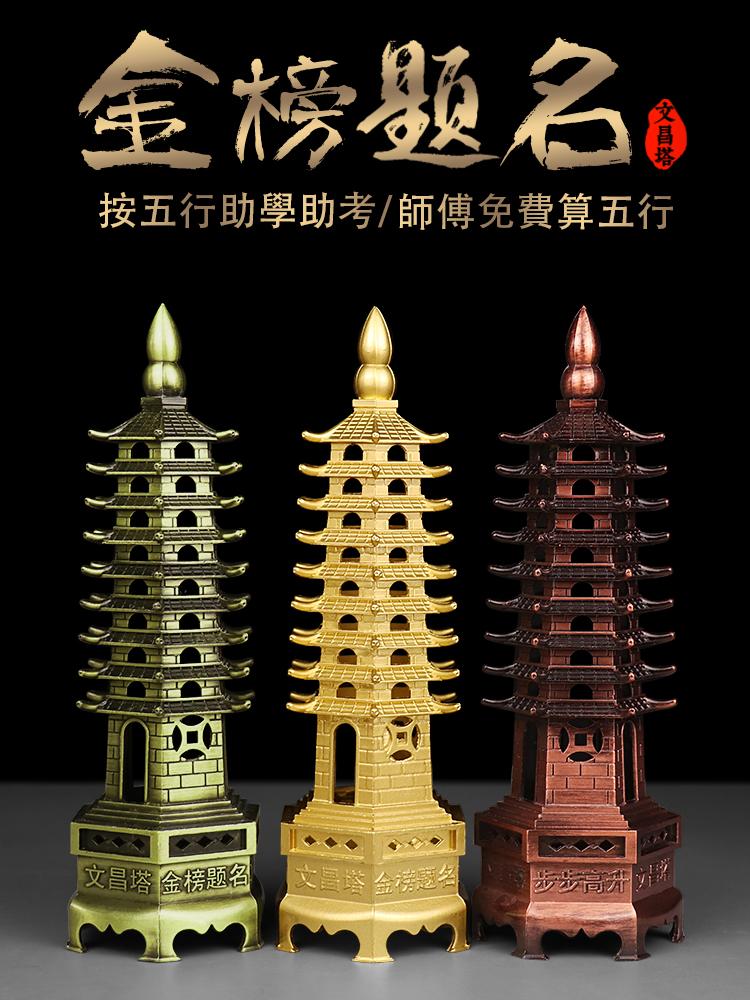 Статуэтки башни Вэньчан Артикул 643158139278