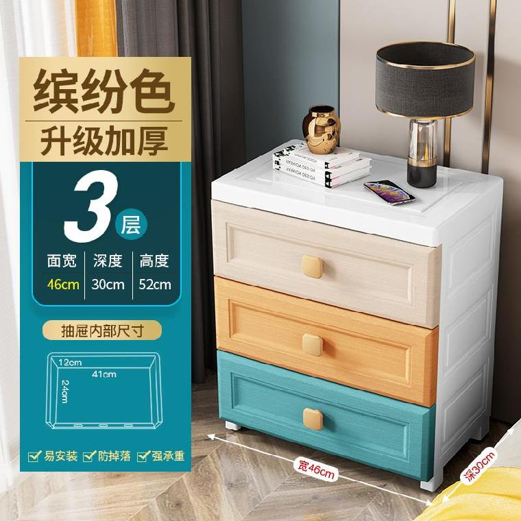 Plastic bedside table small cabinet storage D cabinet low simple snack rack girl dormitory large capacity apartment side cabinet plus