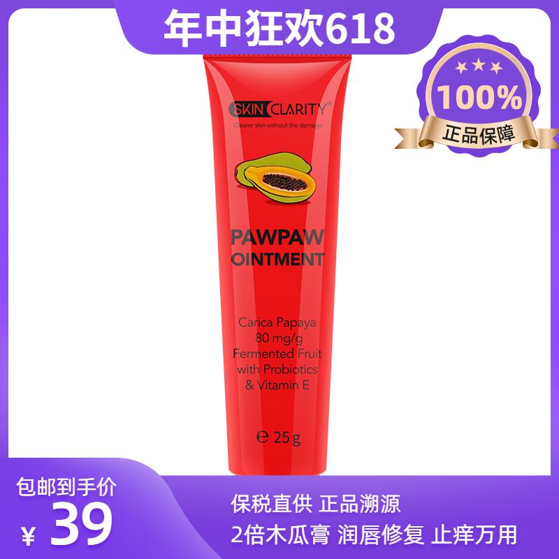 Skin physics / fitzs fitzs papaya cream 25g lip care anti mosquito and anti itching