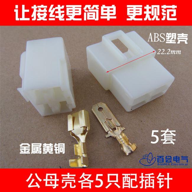 5插头接铜位汽6.34p快速摩接线插件电线配件连接器四方对套装端子