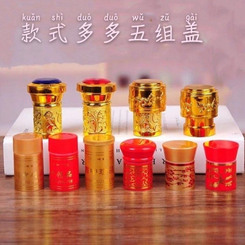 防犯カバーの簡易ボトルの蓋と白ボトルの蓋を組み合わせた酒瓶の蓋とプラスチック酒の蓋を組み合わせる。