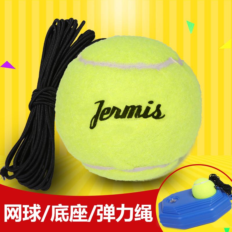 网球训练器自练线球单人网球带线回弹套装训练器弹力绳底座家用