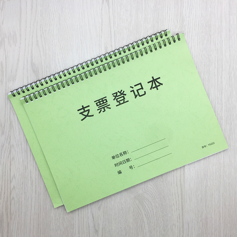 支票登记本支票使用登记簿16开支票领用使用登记本账本财务会计用