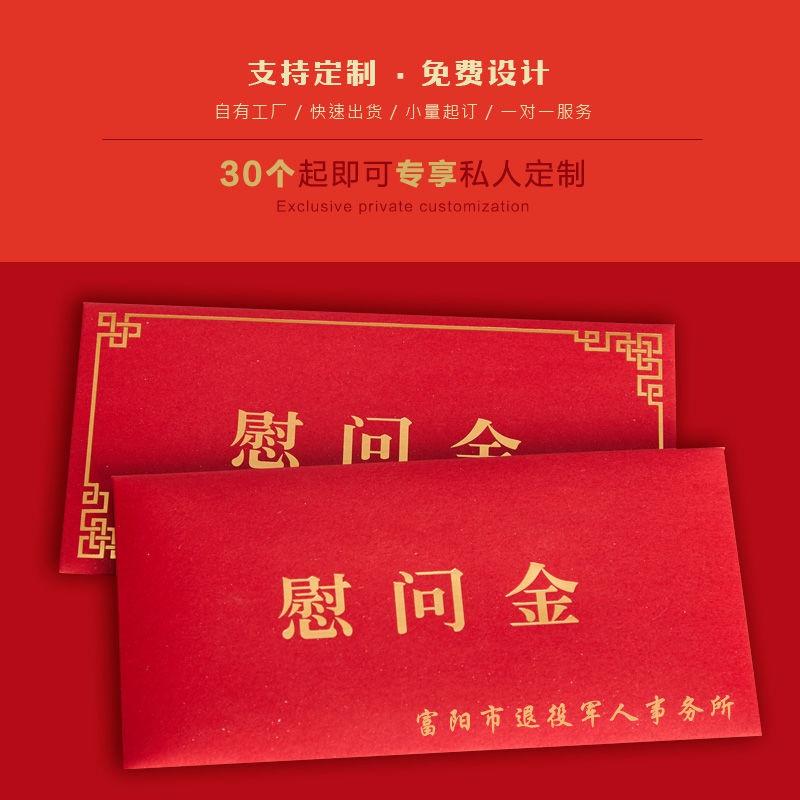 高端定制西式创意颁奖红包logo年会金信封商务珠光个性烫金慰问