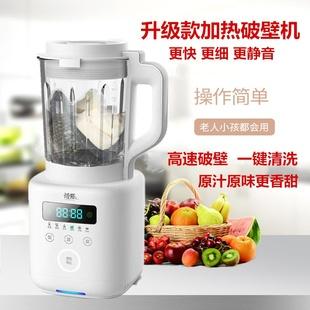 全自动加热破壁机家用多功能无渣免过滤豆浆机智能搅拌机榨汁机