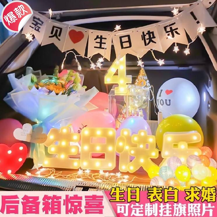 Express the decoration girls first year of life, marry me, have a romantic birthday in the trunk, and have a pleasant surprise atmosphere.