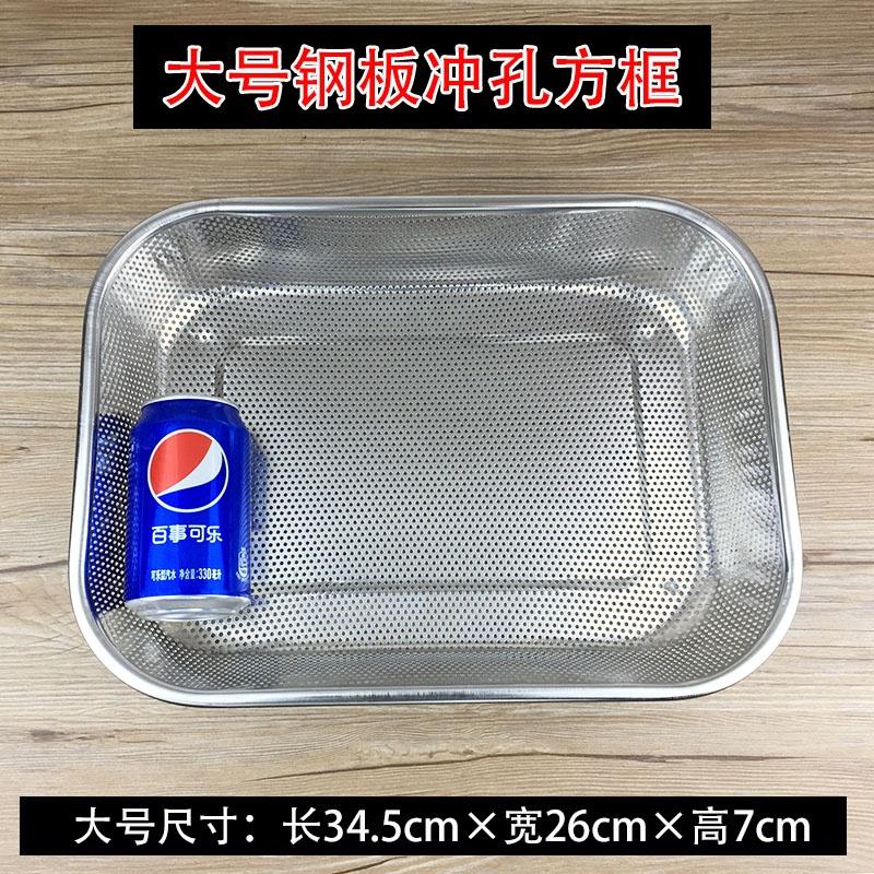 新品长方形淘米水果篮不锈钢漏眼盆沥水篮淘米盆沥水框筐洗米洗菜