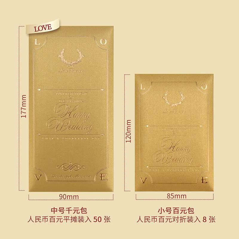 龙凤呈祥双喜接亲堵门小红包袋中国风西式红封包结婚定制利是封。