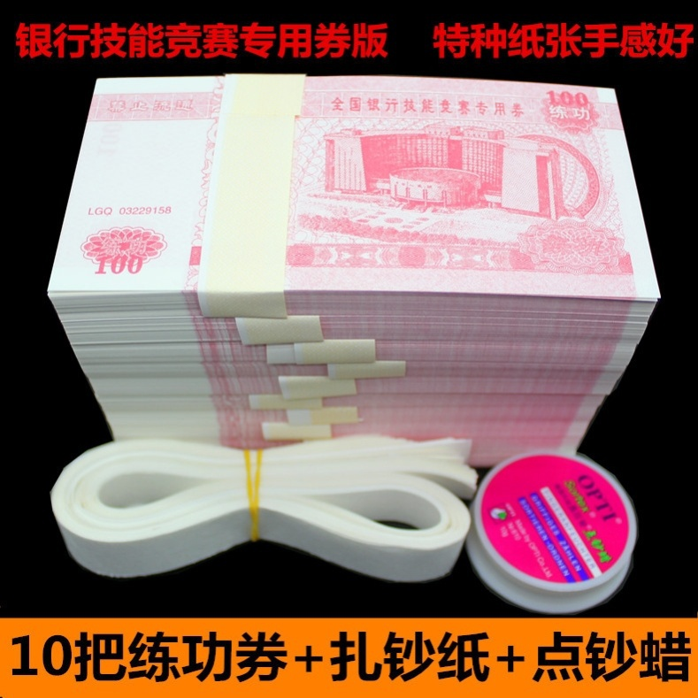 。 Simulation of 100 yuan fake money props, banknote counting voucher, exercise voucher, accounting special student skills competition banknote paper man