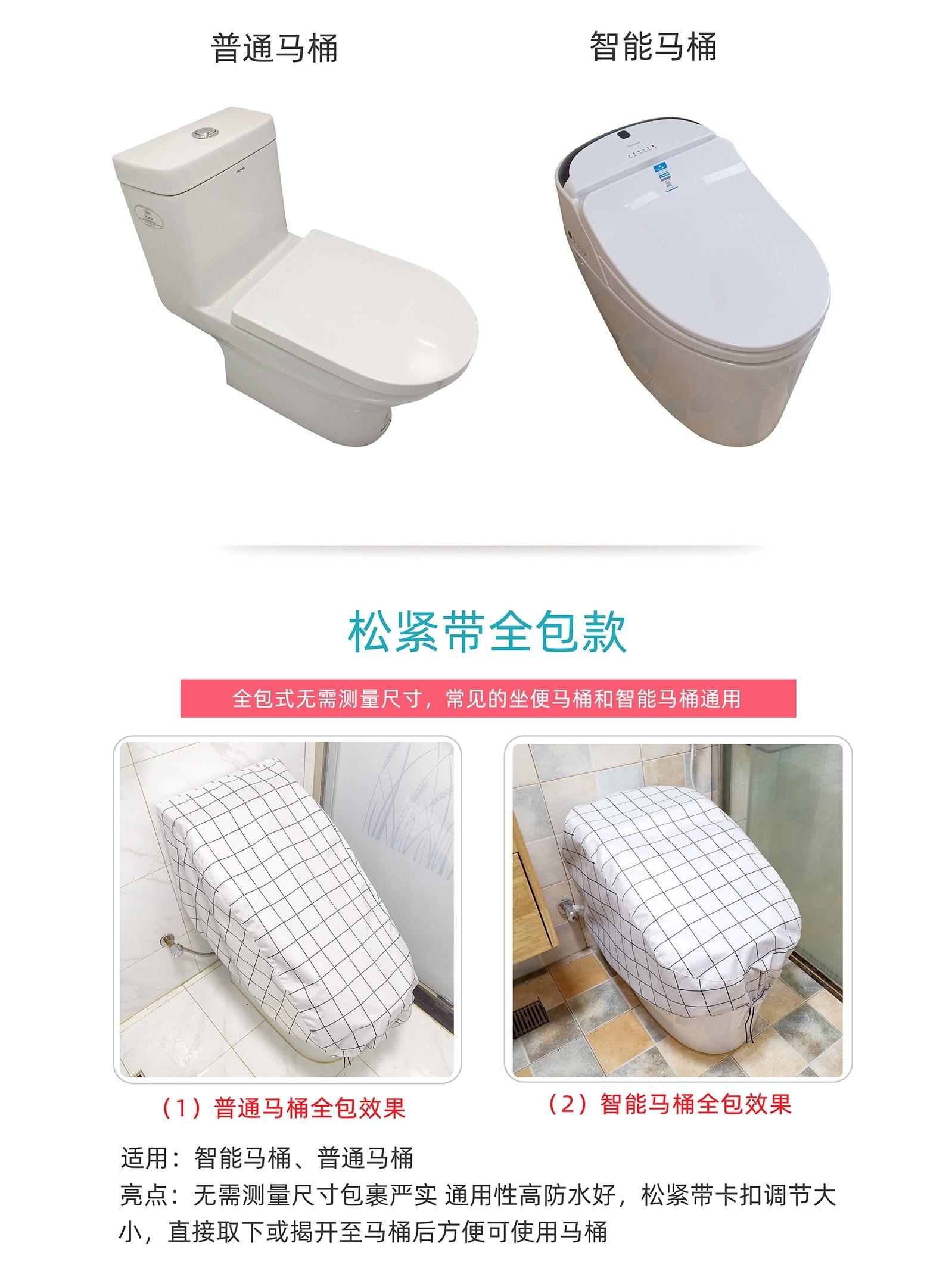 智能防水马桶马桶盖罩防水坐便器厕所防尘沐浴全包伸缩套子套套淋