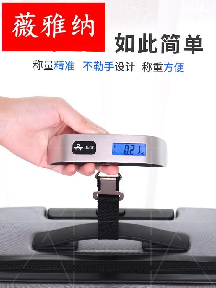 旅行电子秤随身口袋便携式手提行李秤旅行箱旅行磅称行李箱的秤。