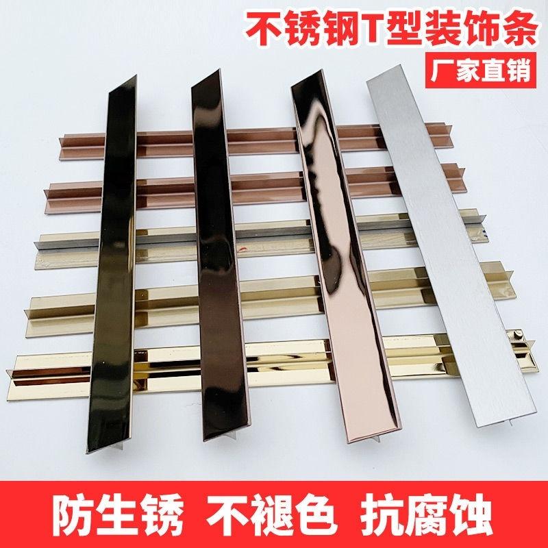 マット光黄チタン金は、溝なしの金属ステンレス鋼のソリッドロッド304を用いて、床板をワイヤで飾り、電気的に縫うことができます。