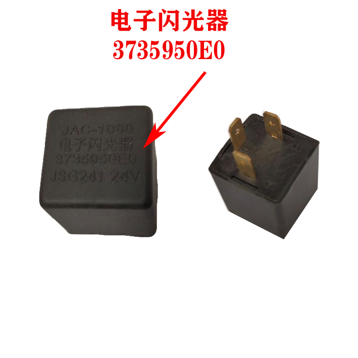 Lingling junjianghuai kangka Lingshuai device is suitable for E0 Lingling relay, which is the original product of weiflash light parts factory.