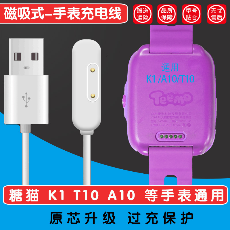 Sogou A10 / T10 / K1 childrens telephone watch charger line magnetic suction 5-pin accessory strap sw201.