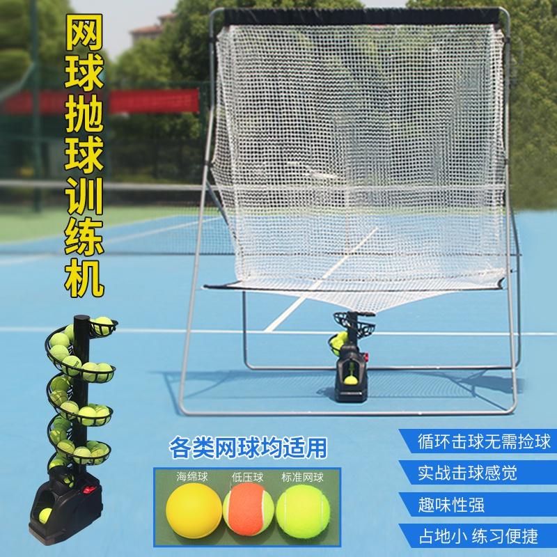 Swing auxiliary tennis net, anti hitting pinball machine, emitter practice machine, high-grade tennis throwing machine with catch, outdoor.