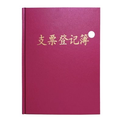 16K registration book receiving imitation leather book registration book using imitation leather book on the cover to register checks for financial accounting
