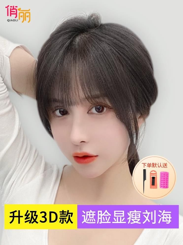 3D French air bangs wig female natural traceless invisible fake patch simulation cover white fake bangs top hair replacement