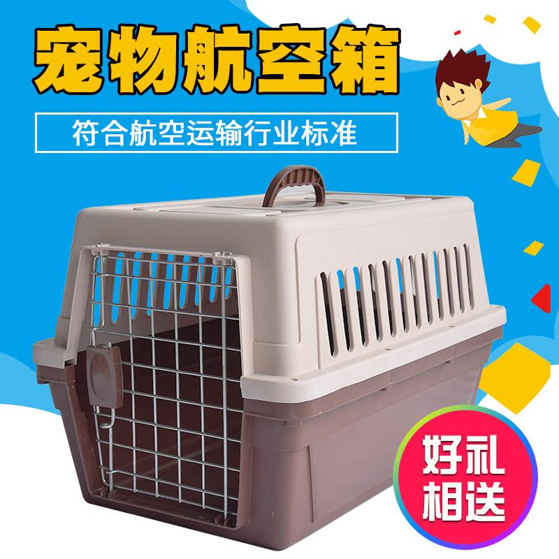 中型塑料狗笼空运包手提转运便携式宠物航空箱登机便携幼犬小狗。