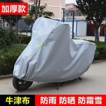 摩托车车罩电动车电瓶车防晒防雨罩防霜雪防尘盖布加厚125车套罩
