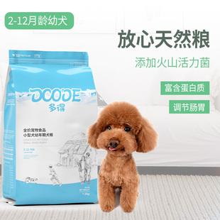 Dcode 多得 干粮 吉娃娃柯基泰迪雪纳瑞小型犬幼犬粮袋装 狗粮