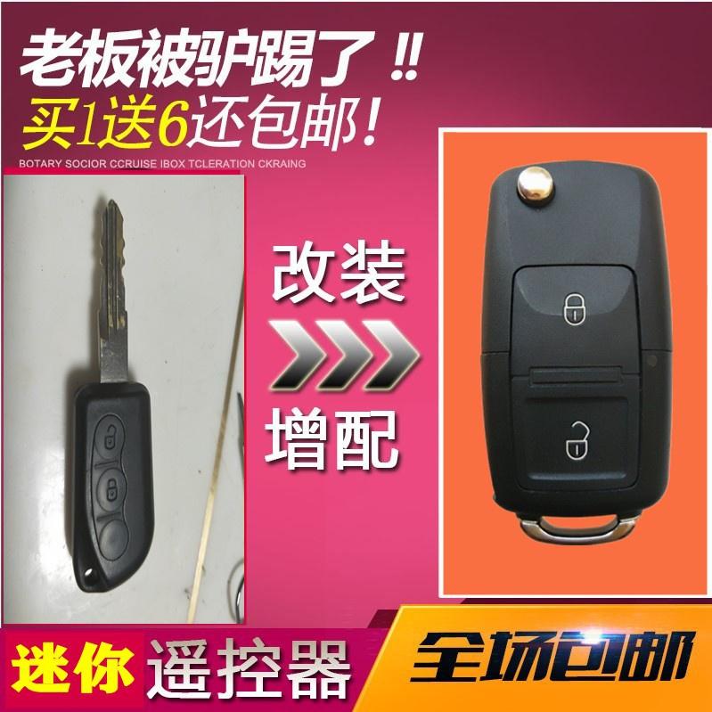 增配长安奔奔迷你mini专用原直板汽车遥控器电子钥匙芯片改装折。