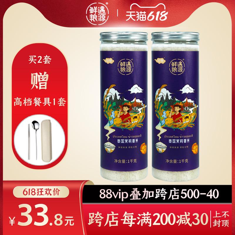 原粮进口罐装泰国1kg*2茉莉香米