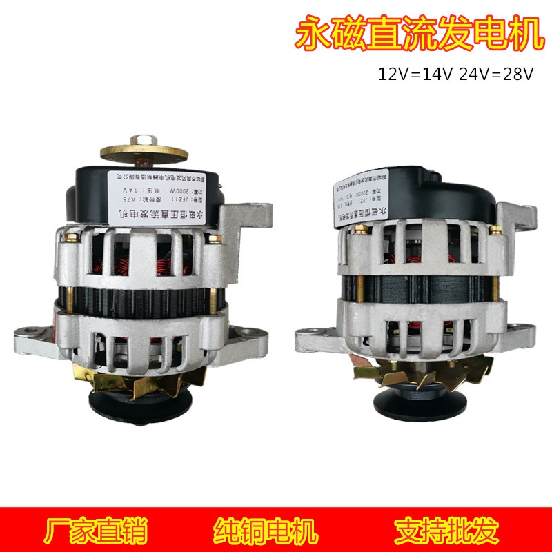 New auto and agricultural vehicle parts 12 V 24 V pure copper wire pack high power charging generator set.