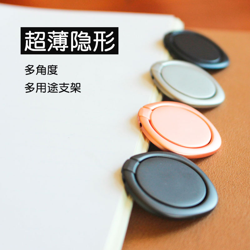 Mobile phone ring buckle lazy bracket mobile phone stick desktop creative womens iPad tablet mens ultra thin accessories straight