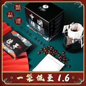 【纸鸢】国风美式意式挂耳咖啡无糖白领便携式现磨手冲纯黑咖啡粉