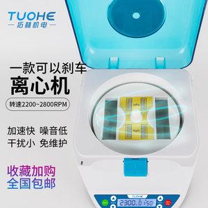 拓赫微孔板PCR平板小型离心机MP-2500实验室仪器检验96孔板离心。