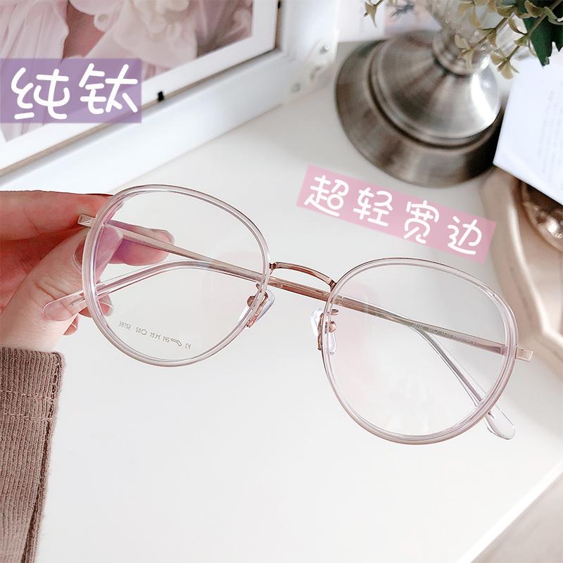 Pure titanium retro transparent spectacle frame female big face with high degree myopia ultra-thin lens wide edge ultra light eye frame.