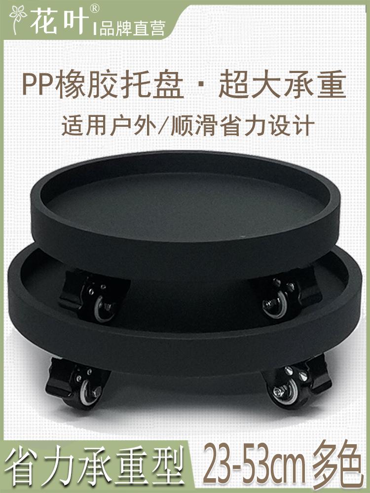 黑色PP橡胶带轮花盆托盘大承重可移动圆形接水底座带轱辘底托。