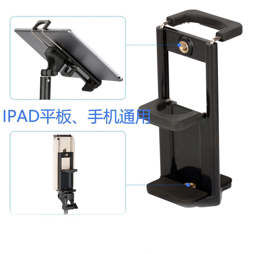 Mobile phone tablet clip iPad computer dual-purpose clip tripod self timer bar accessories mobile phone computer live broadcast bracket.