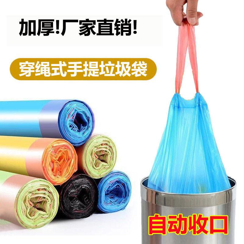 中國代購 中國批發-ibuy99 垃圾袋 垃圾袋家用加厚分类抽绳背心手提式一次性宿舍塑料袋