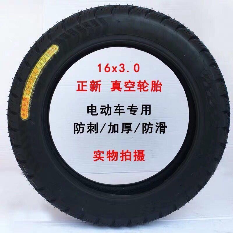 雅迪真空胎3.0 x10 16寸电动车轮胎