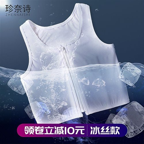 Ice silk brassiere Les shrink bandage student summer wrap brassiere female show chest small plastic chest tight zipper t